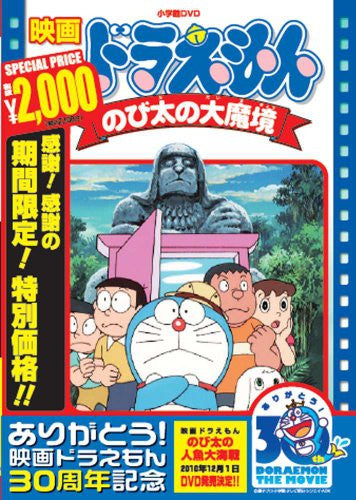 Image 1 for Theatrical Feature Doraemon: Nobita No Dai Makyou [Limited Pressing]