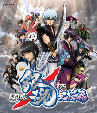 Image for Gintama Shinyaku Benizakura Hen