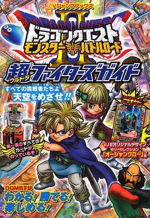 Image 1 for Dragon Quest Monsters: Battle Road 2 Fighter Guide