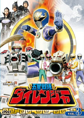 Image 1 for Gosei Sentai Dairanger Vol.3