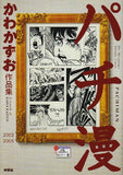 Thumbnail 2 for Pachiman Artworks Of Kazuo Kawa Illustration Art Book