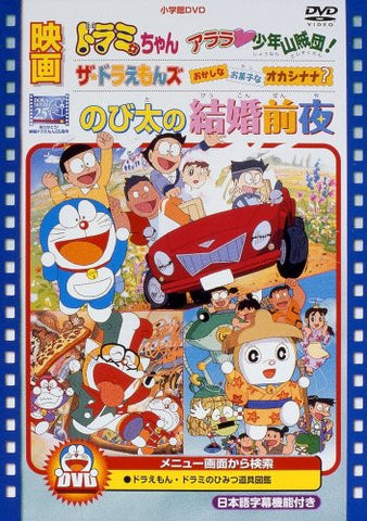 Image for Theatrical Feature Nobita No Kekkon Zenya / The Doraemons Okashina Okashina Okashinana / Dramichan Arara Shonen Sanzokudan! [Limited Pressing]