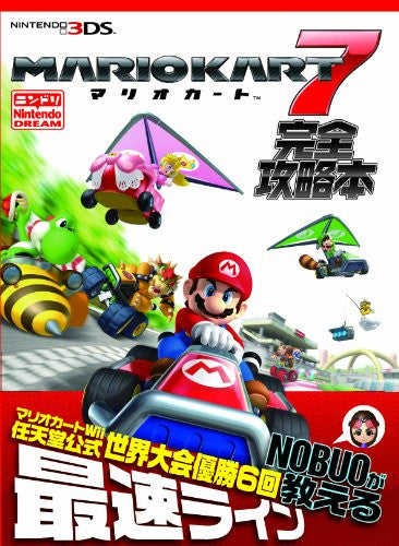 Image 1 for Mario Kart 7 Perfect Strategy Guide Book / 3 Ds
