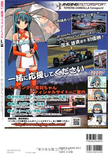 Image 2 for Ita G Itasha Graphics #18 Anime Painted Car Fan Book