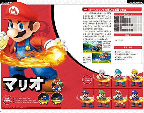 Image 3 for Dairantou Smash Brothers For Nintendo 3 Ds Final Perfect Guide