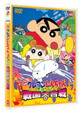 Thumbnail 1 for Crayon Shin Chan: The Storm Called: The Battle Of The Warring States