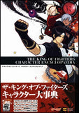 Thumbnail 2 for The King Of Fighters Character Encyclopedia Art Book / Arcade