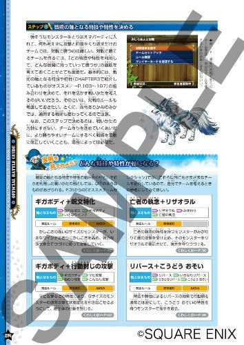 Image 3 for Dragon Quest Monsters 3 D Kyuukyoku Taisen Ga Guide Book