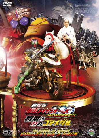 Image for Kamen Rider Ooo Wonderful: The Shogun And The 21 Core Medals Collector's Pack