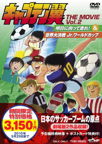 Image for Captain Tsubasa The Movie Vol.2
