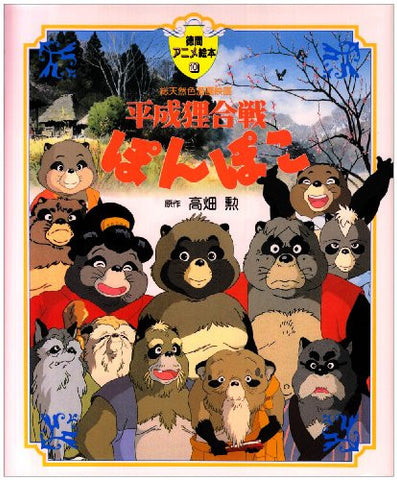 Image for Pom Poko Tokuma Artbook
