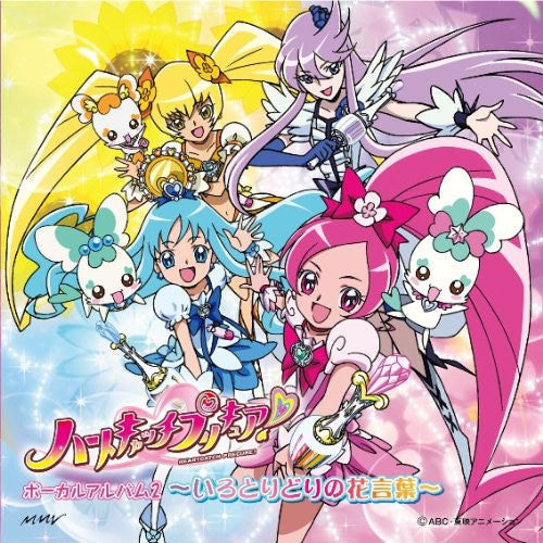 Image 1 for Heartcatch Precure! Vocal Album 2 ~Hiro Toridori no Hana Kotoba~