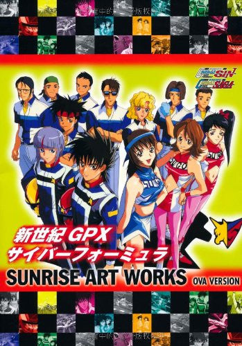 Image 1 for Sunrise Art Works / Future Gpx Cyber Formula Saga Sin Ova Series Illustration Art Book