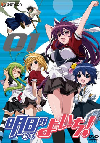 Image for Asu No Yoichi Vol.1 [DVD+CD Limited Edition]
