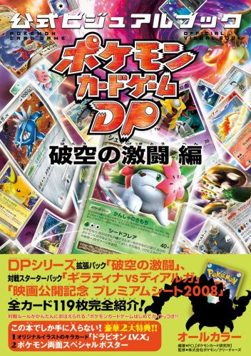 Image 1 for Pokemon Card Dp Official Visual Book   Hakuu No Gekitou Hen
