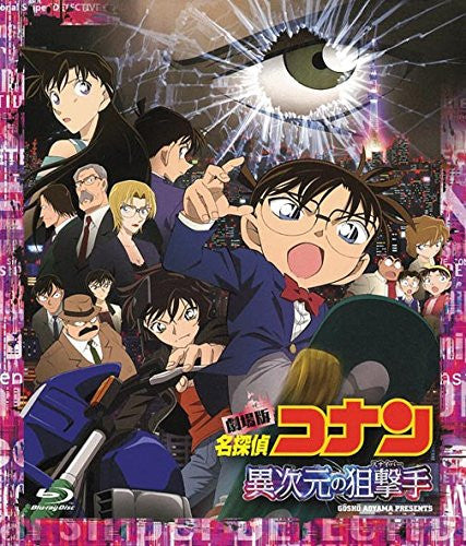 Image 1 for Detective Conan Ijigen No Sniper - Theatrical Anime Standard Edition