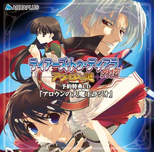 Tears to Tiara Gaiden: Avalon no Nazo