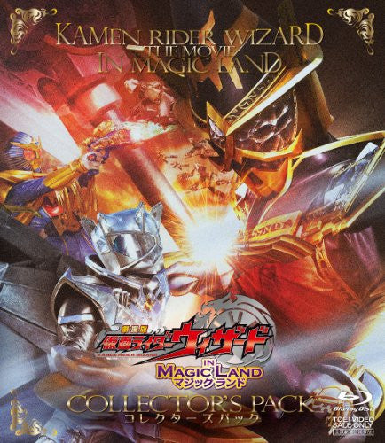 Image 1 for Kamen Rider Wizard In Magic Land Collector's Pack