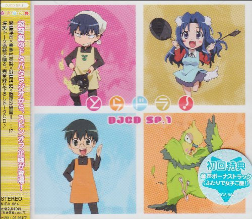 Image 1 for Toradora! DJCD SP.1