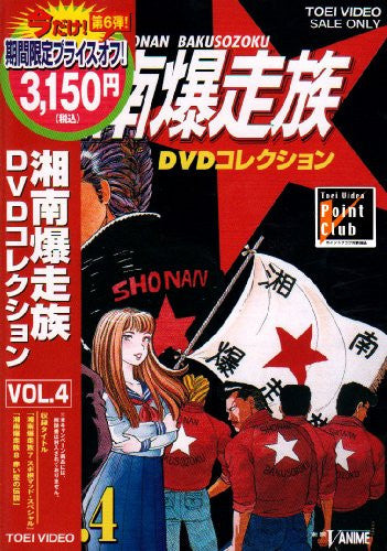 Image 1 for Shonan Bakusozoku DVD Collection Vol.4 [Limited Pressing]