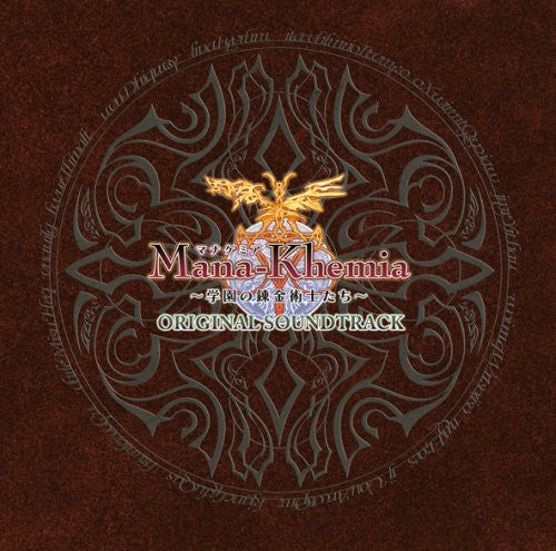 Image 1 for Mana-Khemia Original Soundtrack