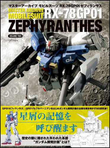 Image 8 for Master Archives Mobile Suit Rx 78 Gp01 Zephyranthes Analytics Book