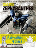Thumbnail 8 for Master Archives Mobile Suit Rx 78 Gp01 Zephyranthes Analytics Book