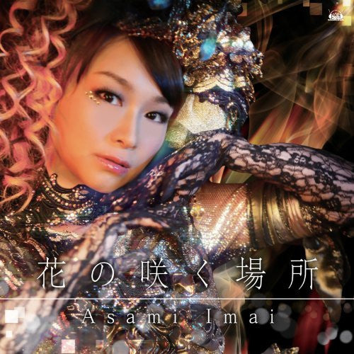 Image 1 for Hana no Saku Basho / Asami Imai [Limited Edition]