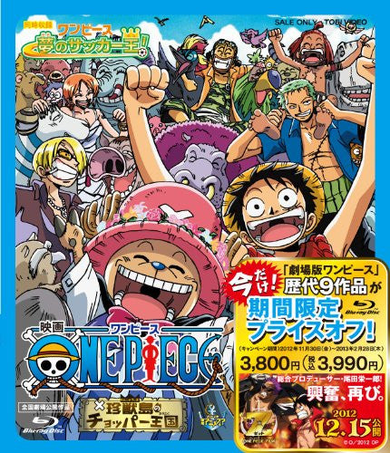Image 1 for One Piece: Chopper's Kingdom On The Island Of Strange Animals / Chinjujima No Chopper Ohkoku