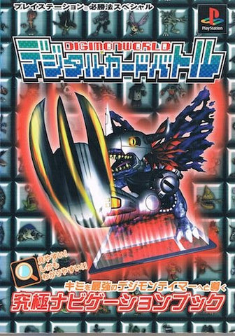 Image for Digimon World Digital Card Battle Ultimate Navigation Book / Ps