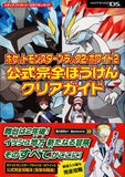 Pokemon Black And White 2 Official Full Adventure Guide 2 - 2