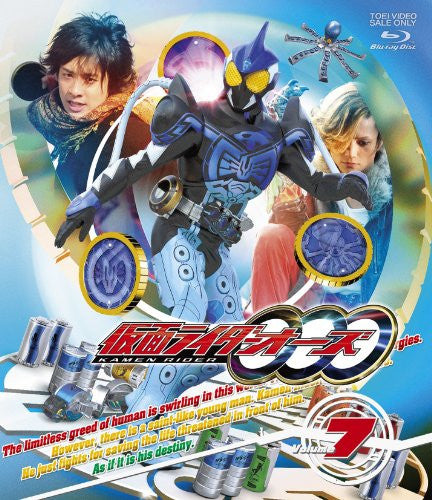 Image 1 for Kamen Rider Ooo Vol.7