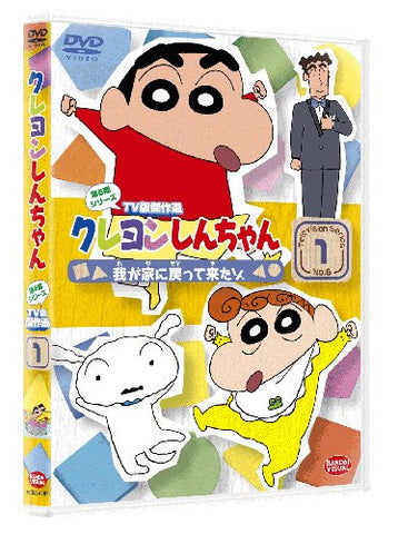 Image for Crayon Shin Chan The TV Series - The 6th Season 1