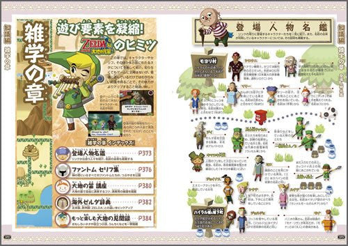 Image 4 for Nintendo Dream The Legend Of Zelda Spirit Tracks Strategy Guide Book / Ds