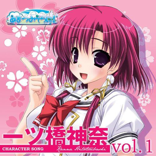 Image 1 for Amatsu Misora ni! Character Song Vol.1 Kanna Hitotsubashi