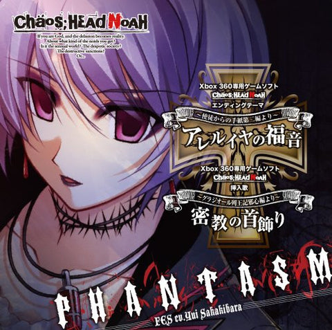 "Image for CHAOS;HEAD NOAH Ending Theme & Insert Song ""Hallelujah no Fukuin / Mikkyou no Kubikazari"""