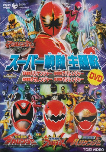 Image 1 for Super Sentai Main Theme Video Best Collection