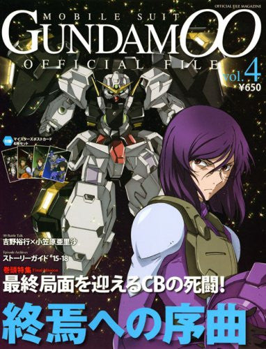 Image 1 for Gundam 00 Official File #4 Illustration Art Book