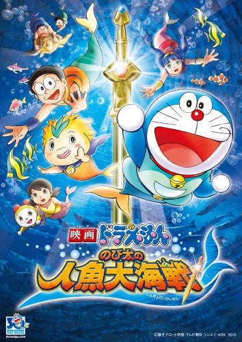 Image 1 for Doraemon: Nobita's Great Battle Of The Mermaid King / Nobita No Ningyo Daikaisen Special Edition