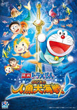Thumbnail 1 for Doraemon: Nobita's Great Battle Of The Mermaid King / Nobita No Ningyo Daikaisen Special Edition