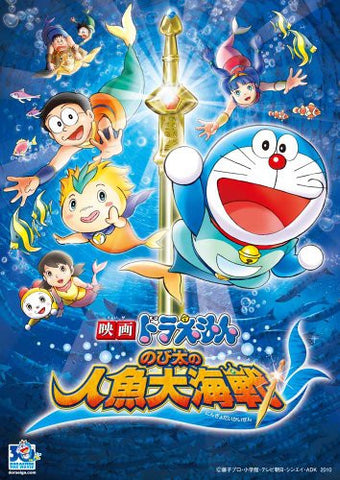 Image for Doraemon: Nobita's Great Battle Of The Mermaid King / Nobita No Ningyo Daikaisen Special Edition