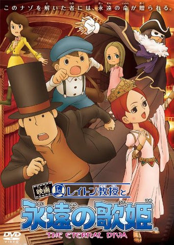 Image for Professor Layton And The Eternal Diva