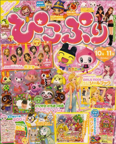 Image for Pikopuri October Japanese Kawaii Videogame Character Magazine W/Extra