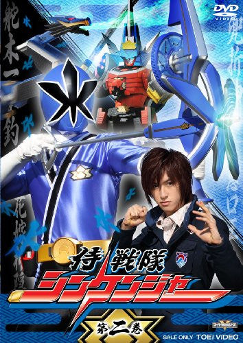 Image 1 for Samurai Sentai Shinkenger Vol.2