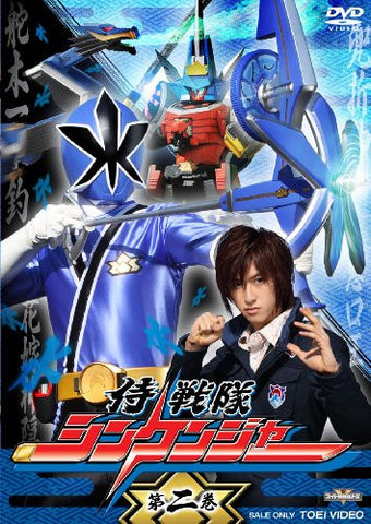 Image for Samurai Sentai Shinkenger Vol.2