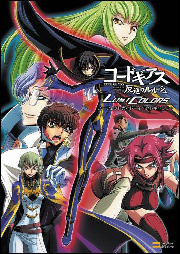 Image 1 for Code Geass: Hangyaku No Lelouch   Lost Colors Perfect Guide + Gallery