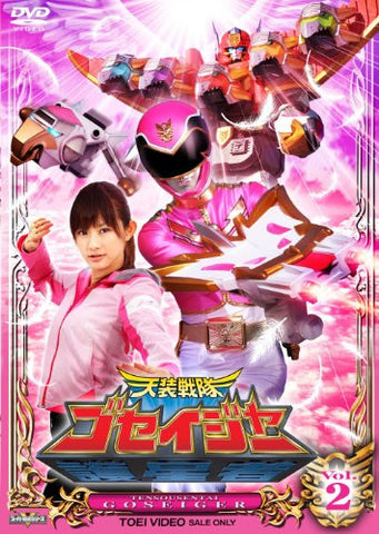 Image for Tensou Sentai Goseiger Vol.2