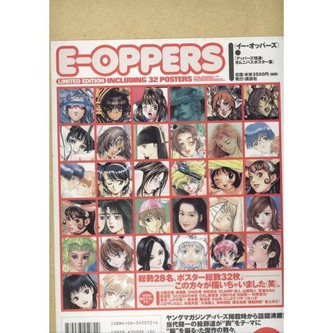 E Oppers Omnibus Poster Collection Book