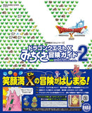 Thumbnail 1 for Dragon Quest X Michikusa Boken Guide Vol.2