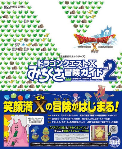 Image for Dragon Quest X Michikusa Boken Guide Vol.2